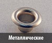 Люверсы металлические