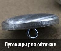 Пуговицы для обтяжки