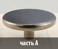 """Кнопка """"Часть А"""""""