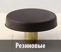 Резиновые кнопки